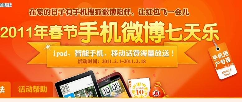 《2011春节 搜狐手机微薄七天乐 赠 10元手机充值卡》