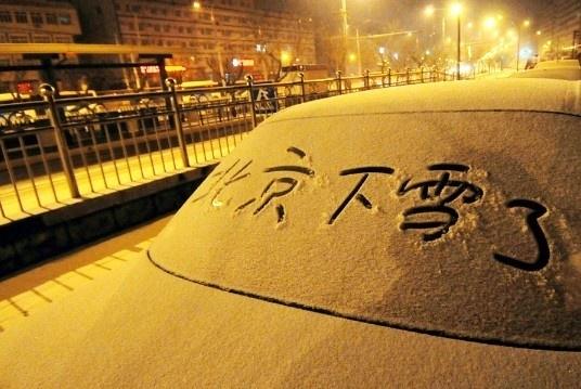 《北京下雪了。。。。》