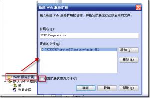 《在IIS上启用Gzip压缩(HTTP压缩)》